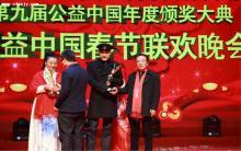 """协会受邀参与""""第九届公益中国春节联欢晚会"""""""