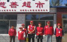 """大金沟村""""慈善超市""""开放日(十三)"""