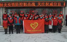协会参与元宝山区疫情防控志愿服务