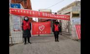 阿旗分会组织志愿者参与疫情防控(2)