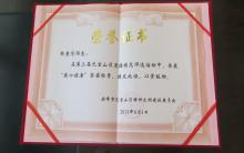 协会志愿者荣誉展示