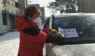 协会参与元宝山区疫情防控志愿服务(2)