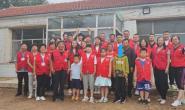 阿旗爱心家园志愿者协会暑期关爱困境学生(五)