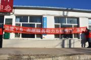 """大金沟村""""慈善超市""""开放日(五)"""