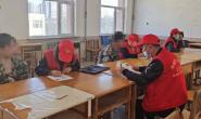 元宝山区平煤高中调查核实贫困学生