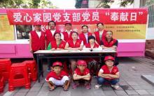 """庆""""七一""""建党成立97周年,爱心家园党支部党员""""奉献日"""""""